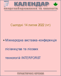 Календар енергозбереження та екології